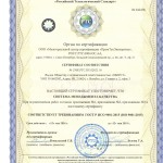 Сертификат системы менеджмента качества ISO 9001-1