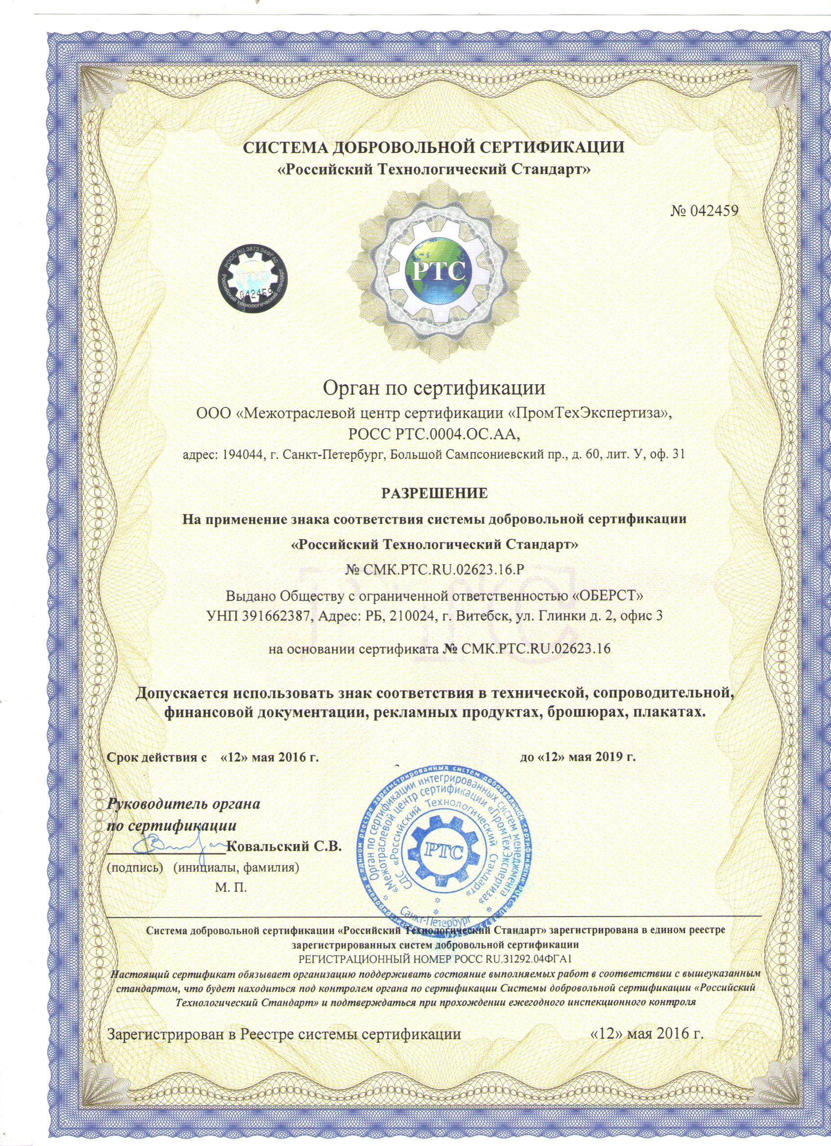 Сертификат системы менеджмента качества ISO 9001-2