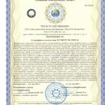 Сертификат системы менеджмента качества ISO 9001-3