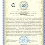 Сертификат системы менеджмента качества ISO 9001-4