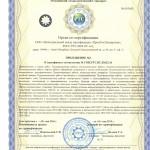 Сертификат системы менеджмента качества ISO 9001-5